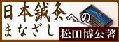 日本鍼灸へのまなざし(松田博公著)