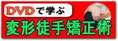 DVDで学ぶ 変形徒手矯正術~AZP理論に基づくその実技と臨床例~(出演:西村久代)