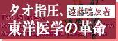 タオ指圧、東洋医学の革命~証診断と経絡臨床の真実~[DVD付](遠藤喨及著)