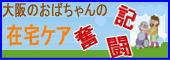 大阪のおばちゃんの在宅ケア奮闘記 Vol.1(西村久代&訪問リハビリ研究センタースタッフ著)